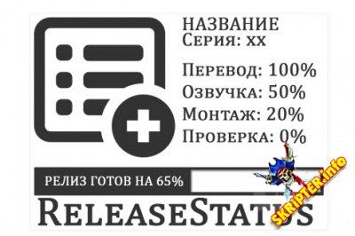 ReleaseStatus 1.0