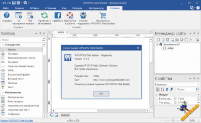 WYSIWYG Web Builder v11.2.3+Crack+Rus - профессиональный веб-редактор