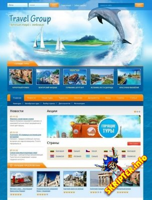 Travel Group - туристический шаблон для DLE