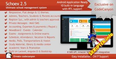 Schoex v2.5 - система управления школой