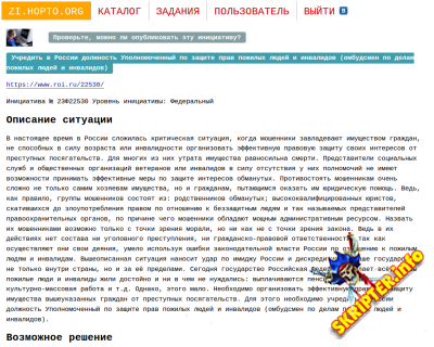 Движок сайта законодательных предложений, идей для бизнеса и саморазвития