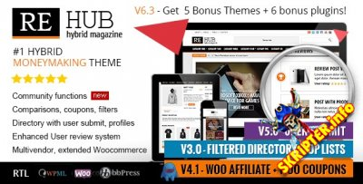 REHub v6.3.0.1 Rus - гибридная тема для WordPress