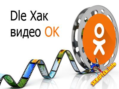 Добавление видео из Одноклассников в статьи DLE