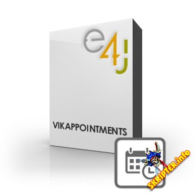 Vik Appointments v1.5 - система организации рабочего процесса на Joomla