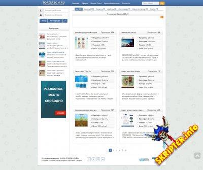 Torgasch - скрипт интернет магазина