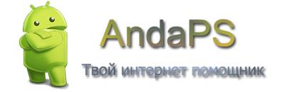 AndaPS v 1.2.2 - Программа для вебмастера