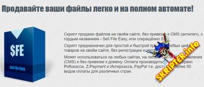 Sell File Easy (SFE) - скрипт продажи файлов на своём сайте