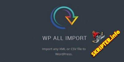 WP All Import Pro v4.3.2 - мощный инструмент для импорта данных WordPress