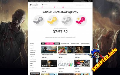 Yt Shop Engine + Шаблон Apostol + модули