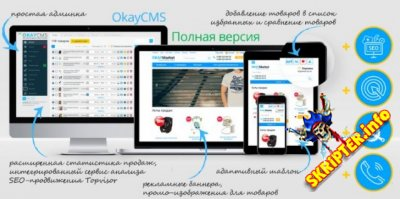 OkayCMS Pro v2.1.6 Nulled -  скрипт интернет-магазина