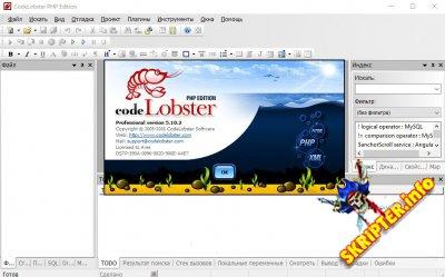 Codelobster PHP Edition v5.10.2 Pro Rus - многофункциональный редактор РНР, HTML, CSS файлов
