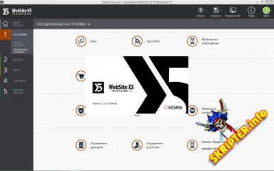 WebSite X5 Professional 13.0.3.22 Full Rus