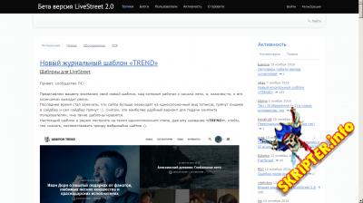 Бета версия LiveStreet 2.0