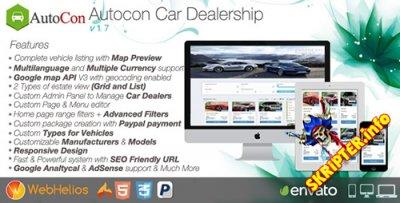 Autocon Car Dealership v1.7.0 - скрипт автомобильного портала
