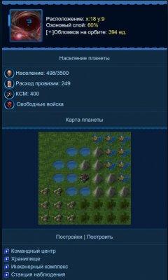 Скрипт браузерной игры Space Craft