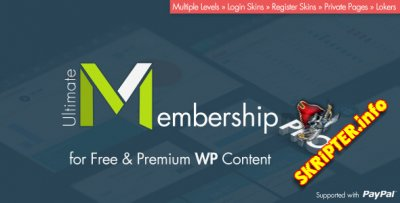Ultimate Membership Pro v5.9 Rus - создание приватного доступа на сайт WordPress