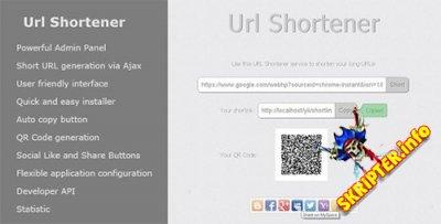 URL Shortener v1.3 - скрипт сервиса коротких ссылок