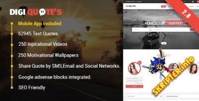 DigiQuotes v2.0 - каталог цитат