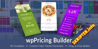 wpPricing Builder v1.4.1 - конструктор прайс-таблиц для WordPress