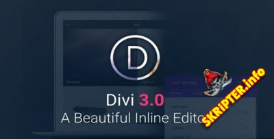 Divi v3.0.41 Rus + Divi Builder v2.0.4 Rus - шаблон и конструктор для WordPress