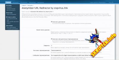 Anonymizer Stopvirus.link XenForo URL Redirector