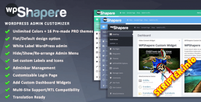WPShapere v4.8 - плагин настройки админки для WordPress