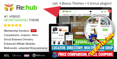 REHub v6.7.1 Rus - гибридная тема для WordPress
