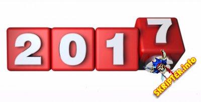 Итоговая подборка наиболее важных и заметных событий 2016 года