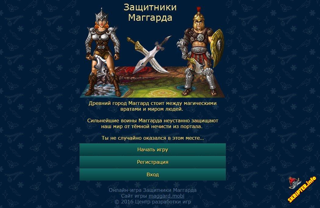 Оптимизация сайта браузерной игры сайт гимназии 24 севастополь