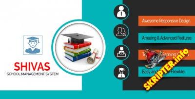 Shivas v1.0 - система управления школой