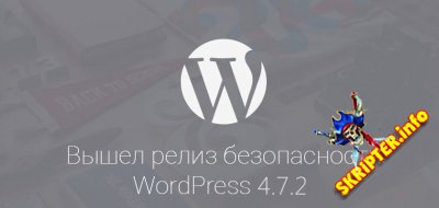 WordPress 4.7.2 Rus