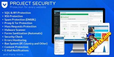 Project SECURITY v2.6 - безопасность веб-сайта