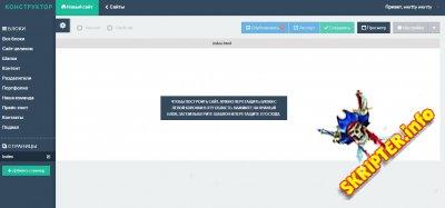 VebPage v1.1 - конструктор сайтов