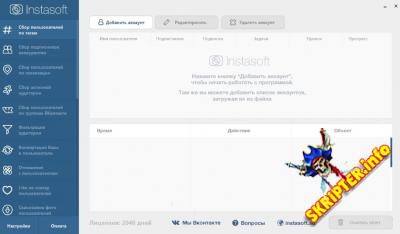Instasoft v3.2.2.7 - программа для продвижения и автоматизации действий в Instagram