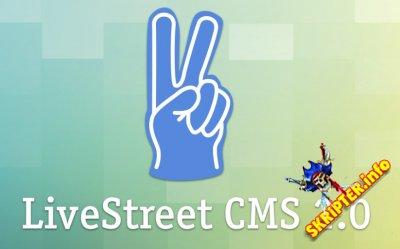 LiveStreet v2.0 - скрипт социальной сети