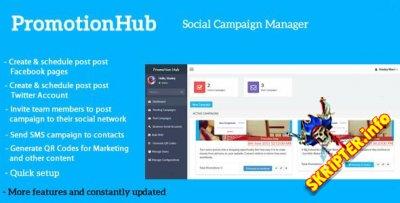 PromotionHub v1.0.1 - социальный менеджер кампании