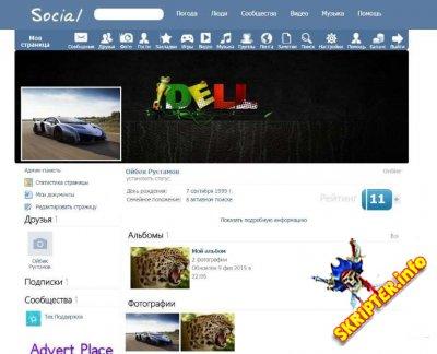 Social v1.0 Rus - скрипт социальной сети