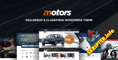 Motors v3.7 - автомобильный шаблон для WordPress