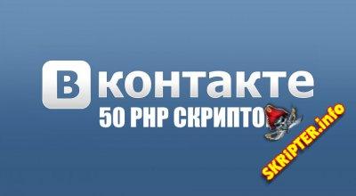 Сборник скриптов для Вконтакте