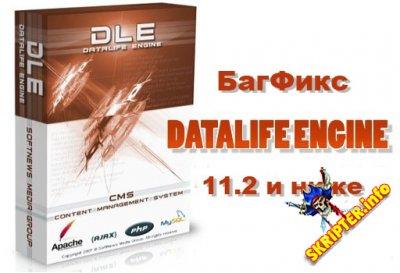 Фикс DLE 11.2 и ниже от взлома