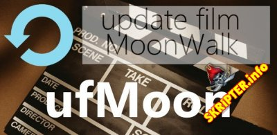 ufMoon v1.9.2 - обновление качества фильмов с moonwalk, поднятие новинок