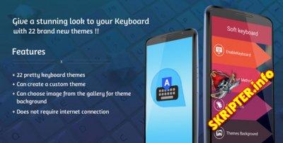 Android Keyboard Themes - создание темы клавиатуры для андроид