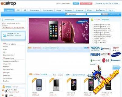 Ecshop v3.0.0 Rus - скрипт интернет магазина
