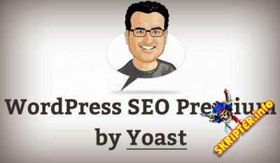 Yoast Seo Premium v4.9 Rus - сборка seo плагинов для WordPress