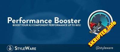 Performance Booster v1.0.0 - ускоритель K2 компонента для Joomla