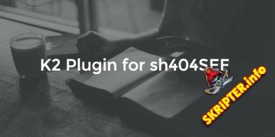 K2 Plugin for sh404SEF v1.0.0 - SEO плагин для K2