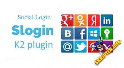SLogin-K2 v1.4 Rus - авторизация через социальные сети для компонента K2