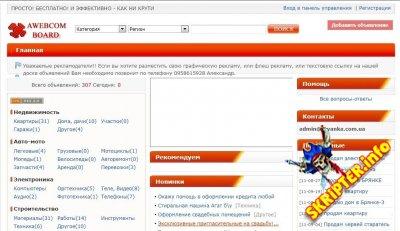 AwebCom Board Reload v3.0 Rus - доска объявлений