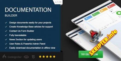 Documentation Builder v1.1.0 - создание документации