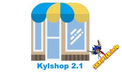 Kylshop v2.1 - модуль интернет магазина для DLE